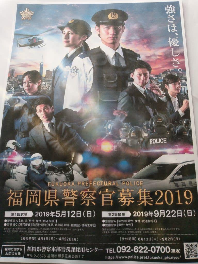 警察 採用 県 福岡