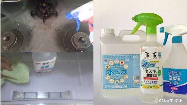 水 アルカリ 電解 掃除の新定番「アルカリ電解水」 実は使えない場所もあった!
